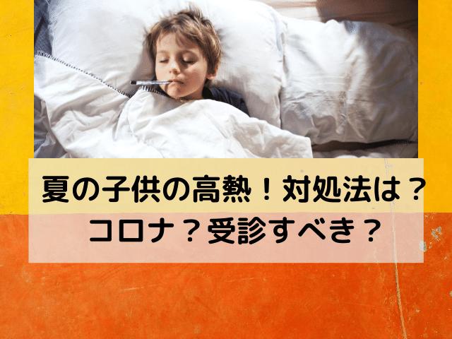 夏に子供の高熱の対処法は?コロナや熱中症の症状と対応策は?病院に行くべき?