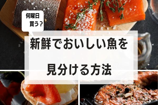 スーパーで新鮮なおいしい魚を選ぶには?買うのは何曜日がいい?