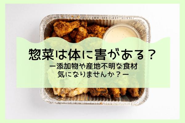 惣菜は体に害がある?添加物や産地不明な素材が怖い?