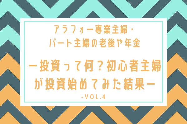 アラフォー専業・パート主婦女性の老後や年金の不安。初心者主婦投資ブログ記-結果-vol.4
